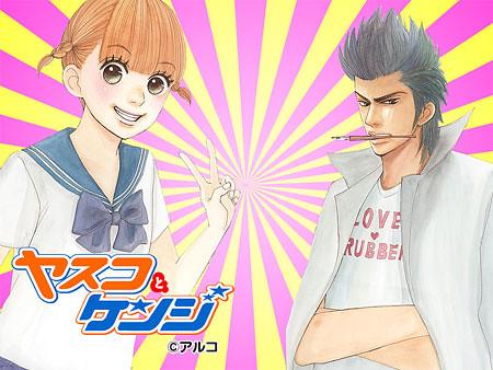 yasuko-to-kenji-live-action-adaptation-announced