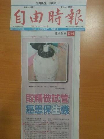癌夫想生子 博元博元婦產科 做試管嬰兒-生龍鳳胎