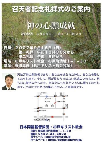 07杉戸キリスト教会召天者記念礼拝式