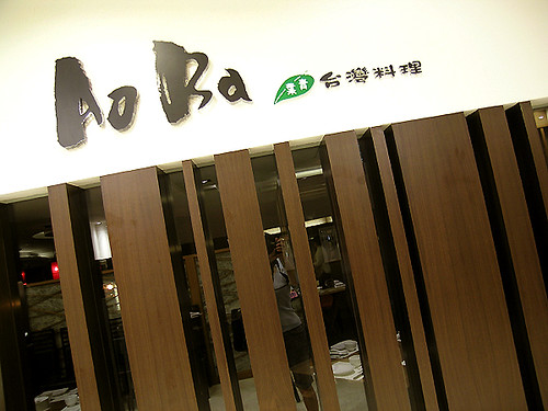 Aoba (青葉) 台灣料理 070904