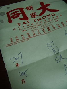 Tai Thong old fashioned receipt