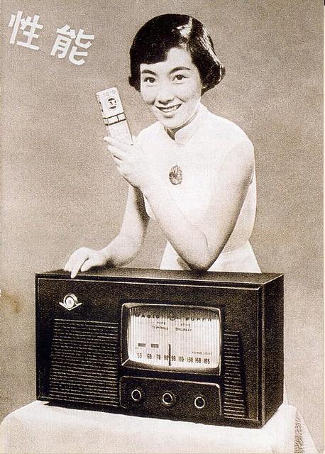 Radio ad, 1940s