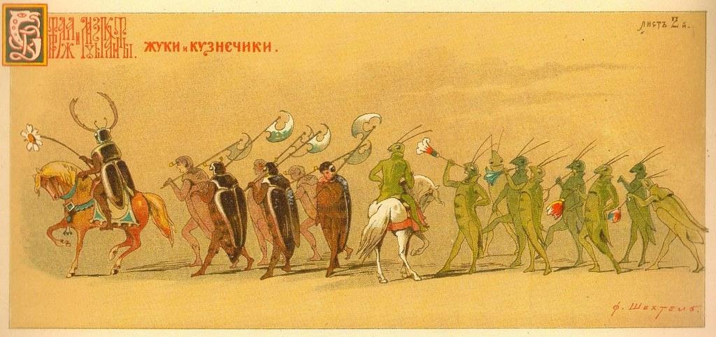 шехтель_весна_красна_жуки_кузнечики