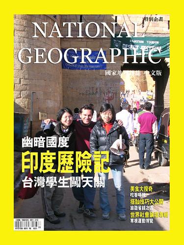 國家地理雜誌印度篇