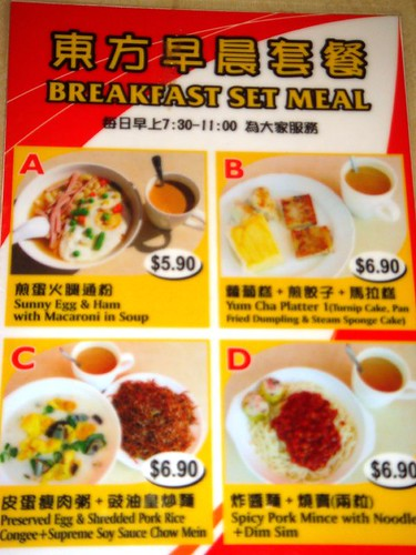 Oriental breakfast menu