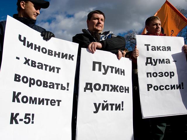 """Митинг """"Комитета пяти требований"""" за отставку Владимира Пути на"""