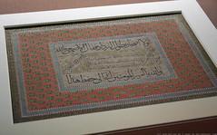 documenta 12 | Haddschi Maqsud At-Tabrizi / Reise eines persischen Kalligrafen nach Mogul-Indien | 1573 | Schloss Wilhelmshöhe