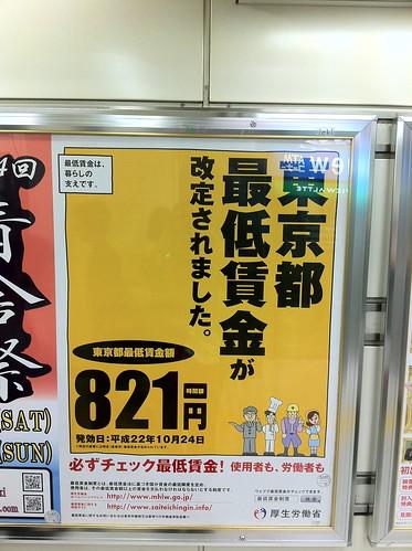 最低賃金821円