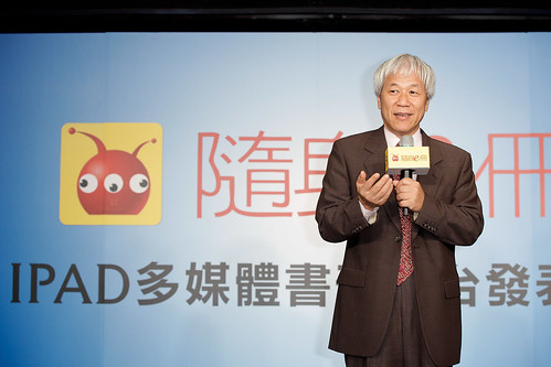 【隨身e冊】IPad中文多媒體書刊平台誕生記者會
