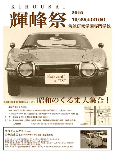 輝峰祭用2010昭和の車大集合