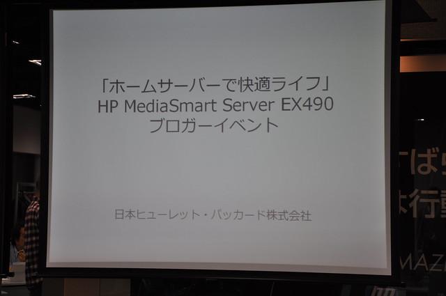 MediaSmart Server EX490_005