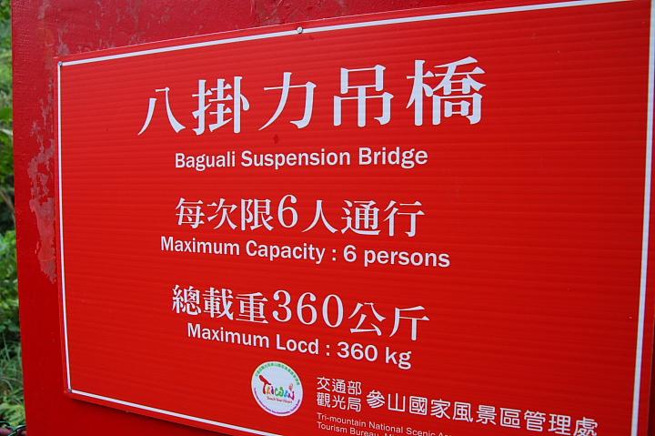 八卦力吊橋006