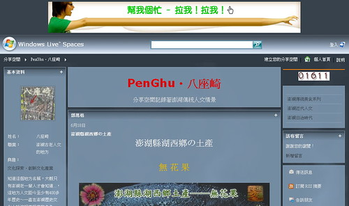 PenGhu‧八座崎