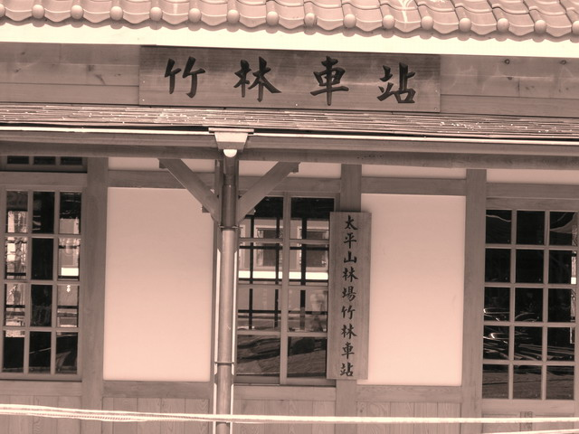 1467296452_竹林車站