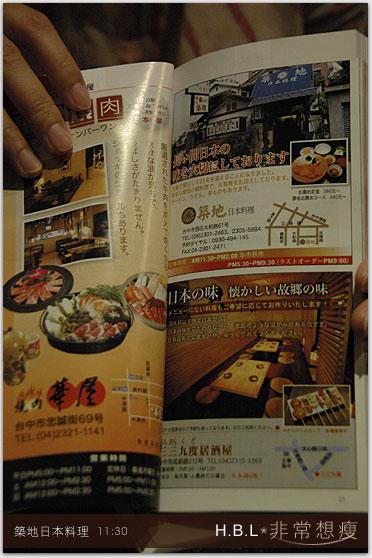 築地日本料理_0040