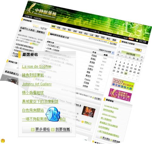無限台南恭喜白色飛魚