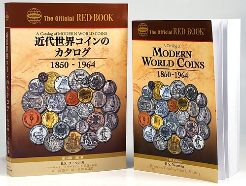 Modern World Coins Japanese