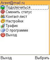 Мобильный Агент (с возможностью слать бесплатные СМСки