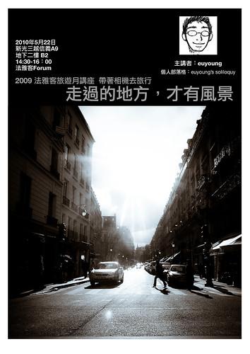 法雅客旅遊月講座海報 (by euyoung)
