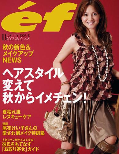 digital éf 20070810 cover