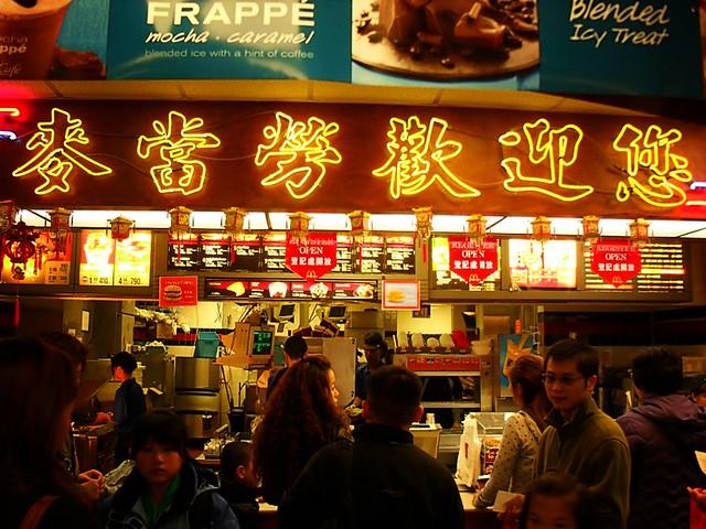 McDonald's, Chinatown, New York City 2