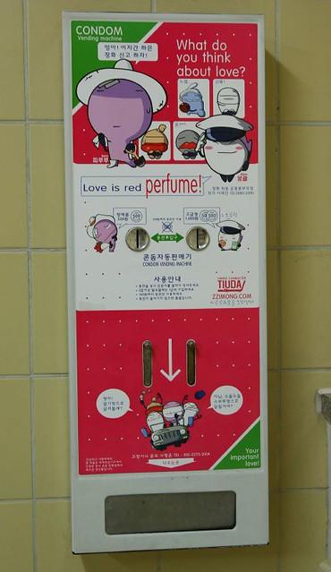 지하철 콘돔 판매기