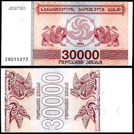 30 000 Laris Gruzínsko 1994, P47