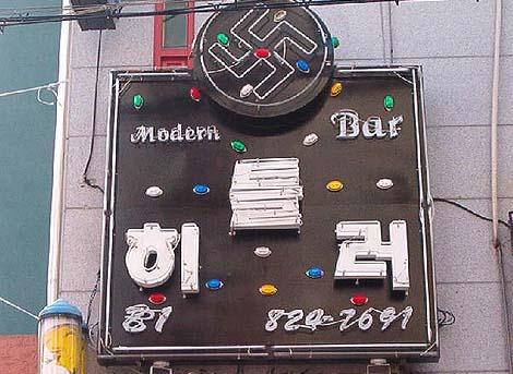 【日韓】サッカーでも…反日「半狂乱」の韓国 旭日旗への海外無反応(WSJ除く)にいらだち隠さず[08/07]