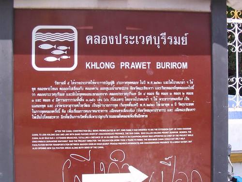 Klong Prawet Burirom History Poster