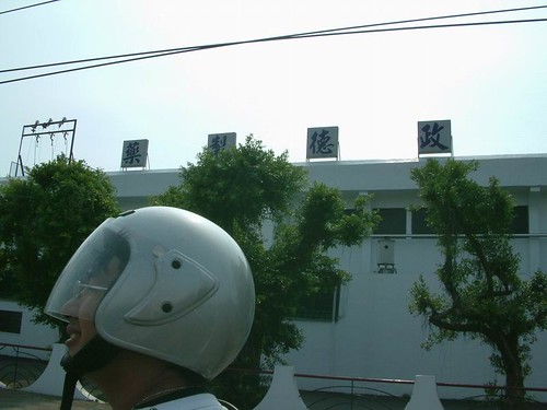 20070730--玠瑛的環島之旅323