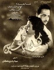 Stop the envey (Kodak Agfa) Tags: vintage films egyptian posters vintagefilmposters egyptianfilmposters