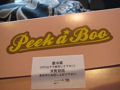 Peekaboo Dessert - 1/2 dozen