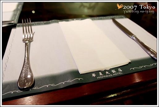 [2007东京见]Day1~ 林口▪ 华夏大饭店 (晚餐篇)