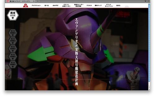 Evangelion*FujiQ