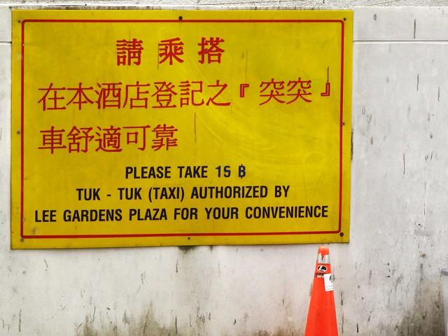 IMG_6296 Signboard about Tuk-Tuk ( Taxi) , Hatyai , 合艾