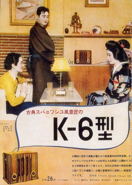K-6 Radio ad, 1940s