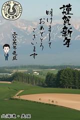 年賀2009 (10)_調整大小.JPG