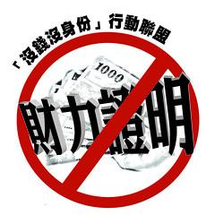 沒錢盟logo