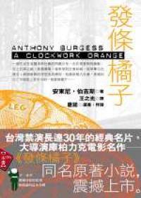 發條橘子(書籍)