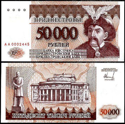 50000 Rublov Podnestersko 1995 (1996)