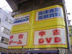 DVD Trader