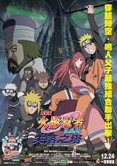 101104(1) - 大銀幕《火影忍者疾風傳劇場版:失落之塔》將於12/24在台灣上映!