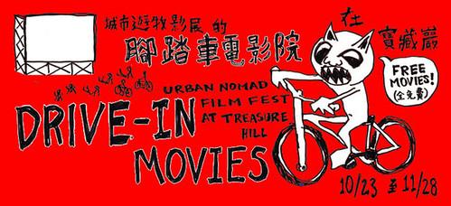URBAN NOMAD: DRIVE-IN MOVIES // 城市遊牧影展《腳踏車電影院》10/24-11/27