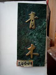 青木愛 画像44