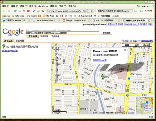 Google 日曆與地圖整合