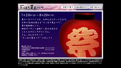 54th Sapporo Summer Festival website