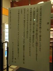 インターネットカフェ閉店のお知らせ
