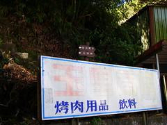 登山口 玉里商店