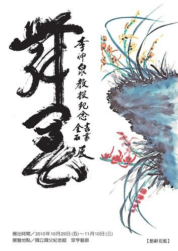 舞墨-紀念李神泉教授書畫金石展