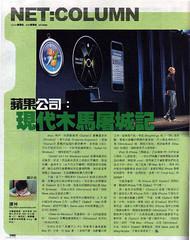 NETColumn: 蘋果公司:現代木馬屠城記